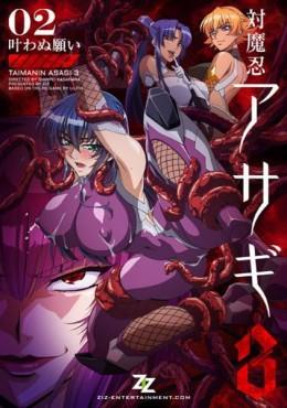 Taimanin Asagi 3- Saikyou no Taimanin
