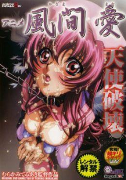 Yakin Byoutou - Kazama Mana